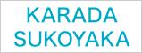 KARADA SUKOYAKA